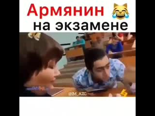 Армянин на экзамене
