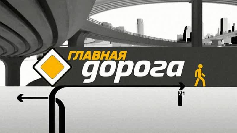 Главная дорога правильный разворот и аварии во время обгона