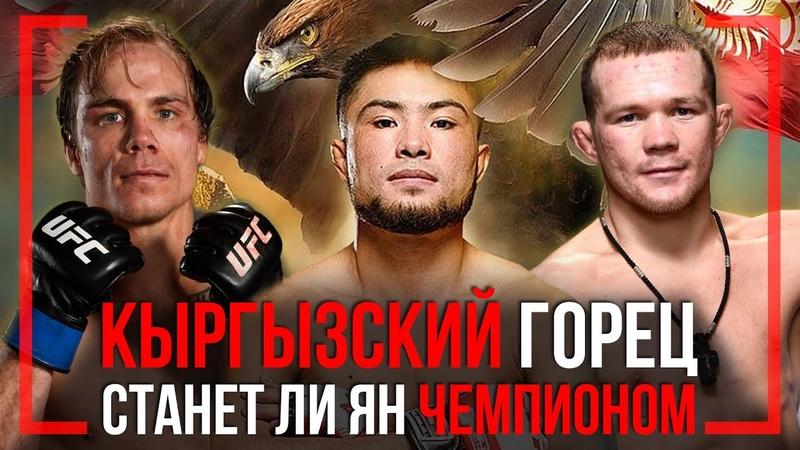 КЫРГЫЗСКИЙ ГОРЕЦ Бусурманкул Абдибаит Уулу Пётр ЯН Альдо Ландвер UFC M 1 Ахмат