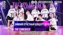 The Comeback на зимнем отчетном концерте 2019