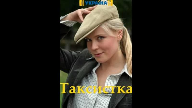 Тaкcuстка 1-4 серия из 4 (2019) HD 720