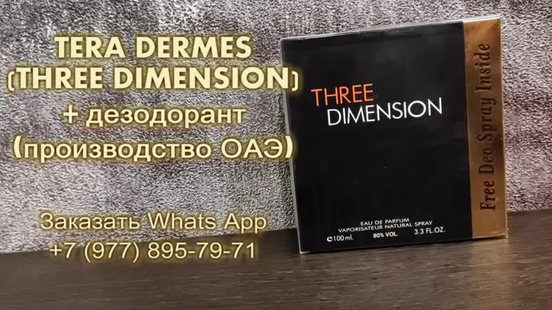 TERA DERMES - Тера Дермес (духи) - производство ОАЭ