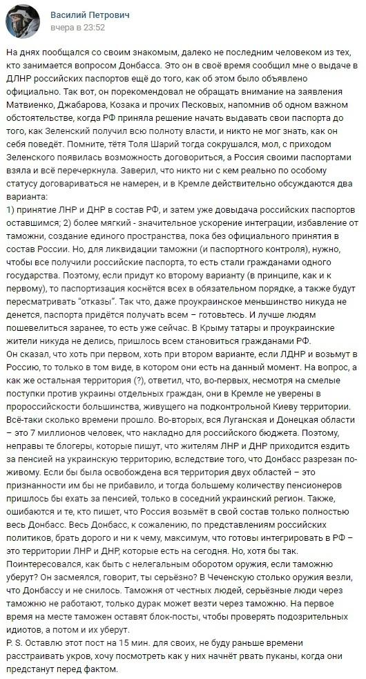 """Ольхон"" о перспективах ДНР и ЛНР"