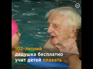 102-летний тренер по плаванию