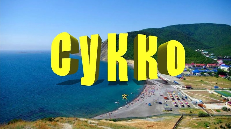 Сукко Море пляж цены жильё прогулка развлечения кипарисовое озеро Папа Может