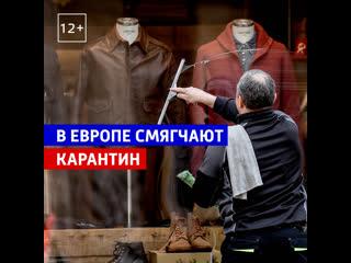В Европе начинают постепенно снимать ограничительные меры  Россия 1