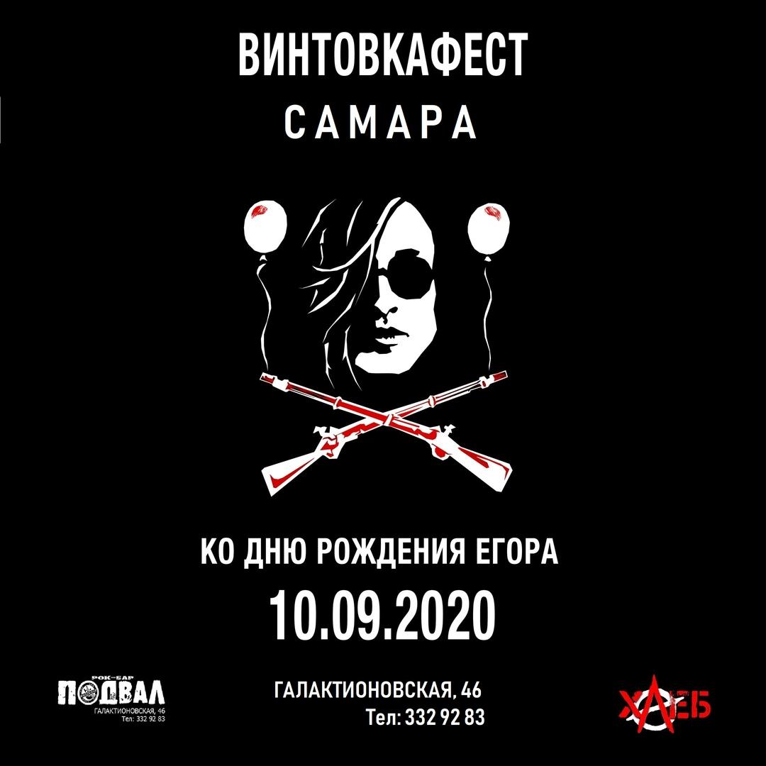 Афиша Самара Самара / Винтовкафест / 10.09.20 / Летов трибьют