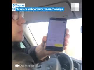 Таксист отказался везти школьника из-за низкой цены заказа