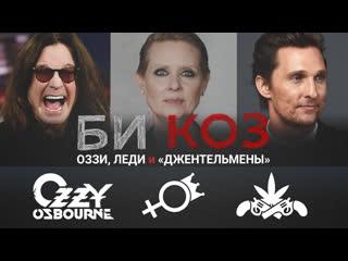 Би Коз: манифест феминизма от Синтии Никсон, Джентльмены Гая Ричи, новый альбом Оззи Осборна и песня  Коронавирус