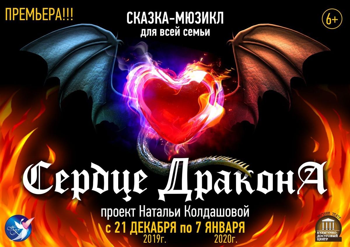 16 ноября в Зимнем театре состоится предпремьерный