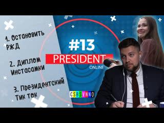 Кто такие синологи Нужен ли президенту тикток // President Online (Прямая линия) #13