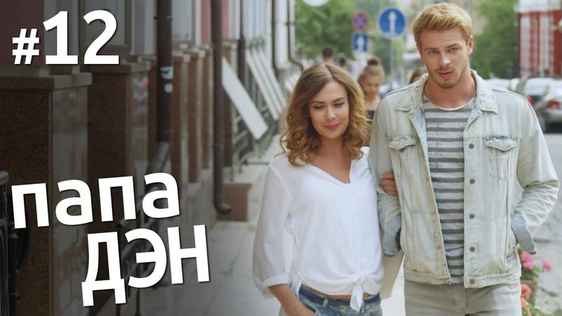 ПАПА ДЭН Серия 12 Комедия Семейная Мелодрама