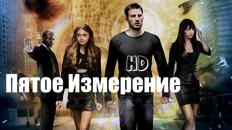 Пятое измерение 2009 г. ‧ Фантастика/Боевик ‧ 1 ч 51 мин