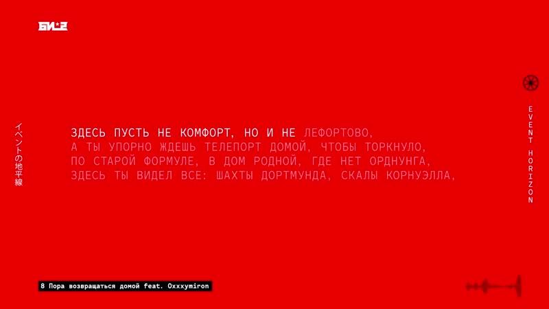 Би-2 feat. Oxymiron - Пора возвращаться домой