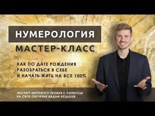 Приглашение на БЕСПЛАТНЫЙ МАСТЕР-КЛАСС ПО НУМЕРОЛОГИИ