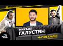 Михаил Галустян про детский КВН, новый клип Супер Жорика и дуэт с Артуром Пирожковым