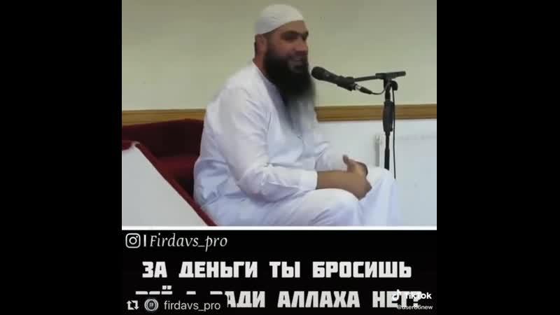 За деньги ты бросишь все✅А ради Аллаха нет ✅