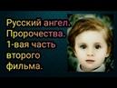 Русский ангел Пророчества 1 вая часть второго фильма