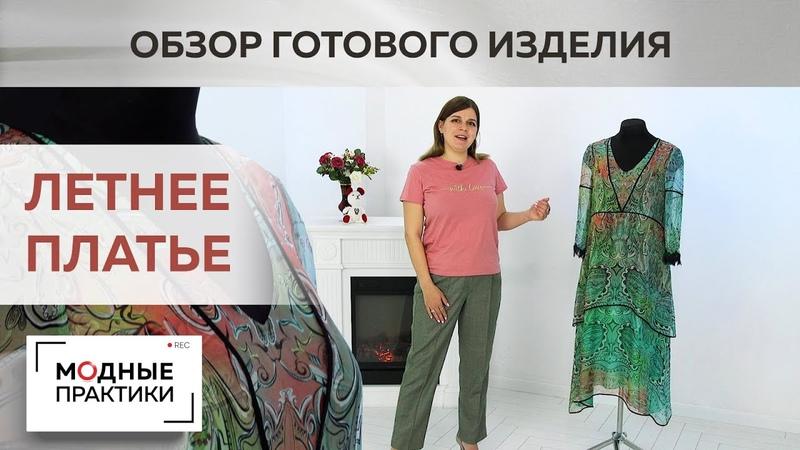 Шикарное летнее платье из шифона с имитацией жилетки Обзор готового изделия от Ольги Паукште