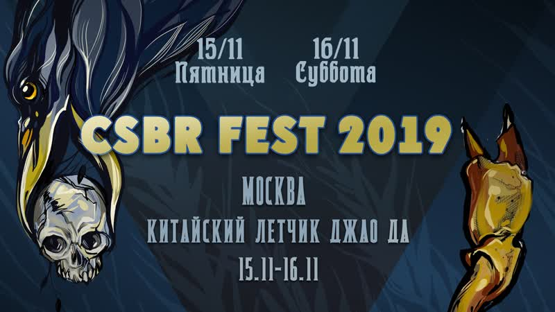CSBR Fest 2019 Промо