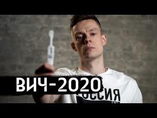 ВИЧ в России  эпидемия,  про которую не говорят  вДудь