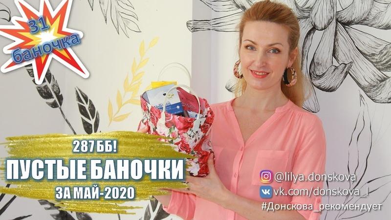 15 600 Рублей НАШИ ПУСТЫЕ БАНОЧКИ ЗА Май 2020 Лилия Донскова