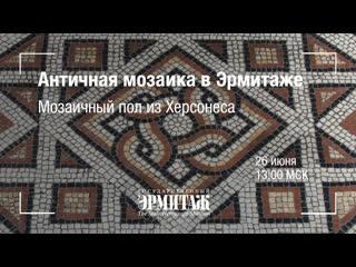 Hermitage Online. Античная мозаика в Эрмитаже. Мозаичный пол из Херсонеса