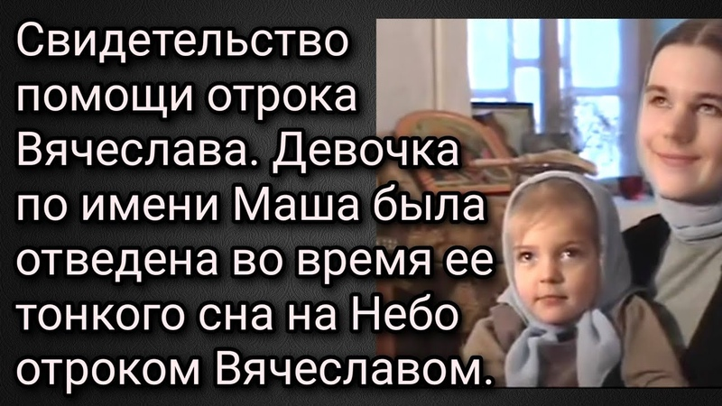 Свидетельство о рае от девочки Маши, к которой явился отрок Вячеслав во время её тонкого сна.