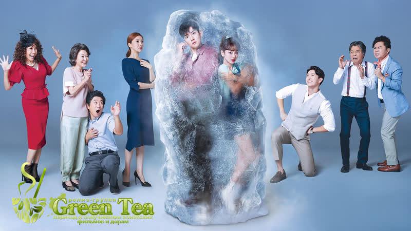 GREEN TEA Растопи меня 14