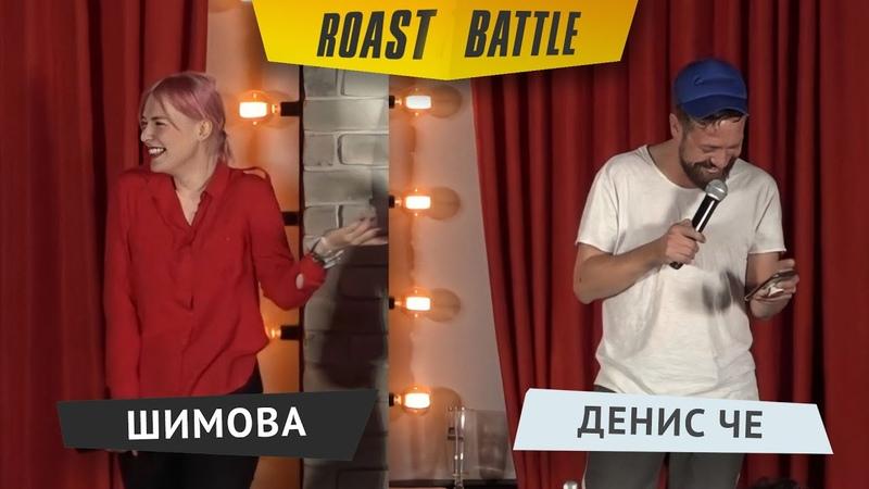 Роаст баттл Маргарита Шимова vs Денис Че