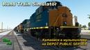 Run8 Train Simulator Катаемся в мультиплеер на DEPOT PUBLIC SERVER