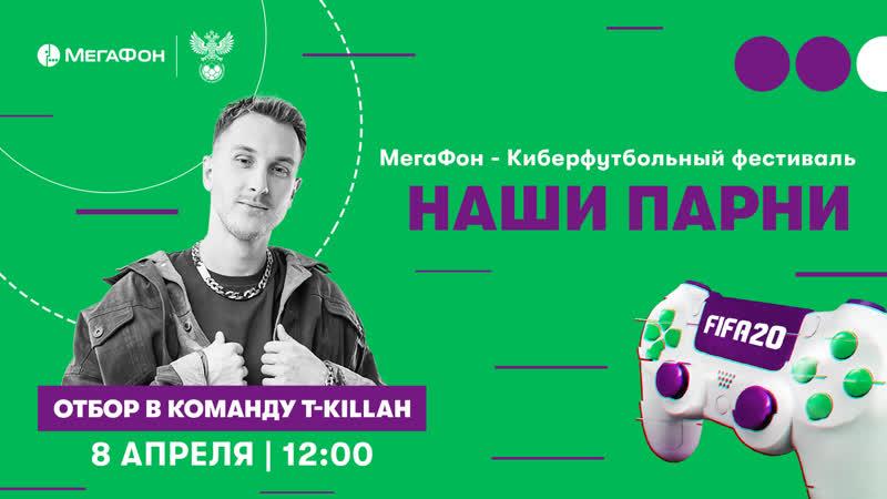Отбор в команду T Killah ⚡️ МегаФон киберфутбольный фестиваль Наши парни