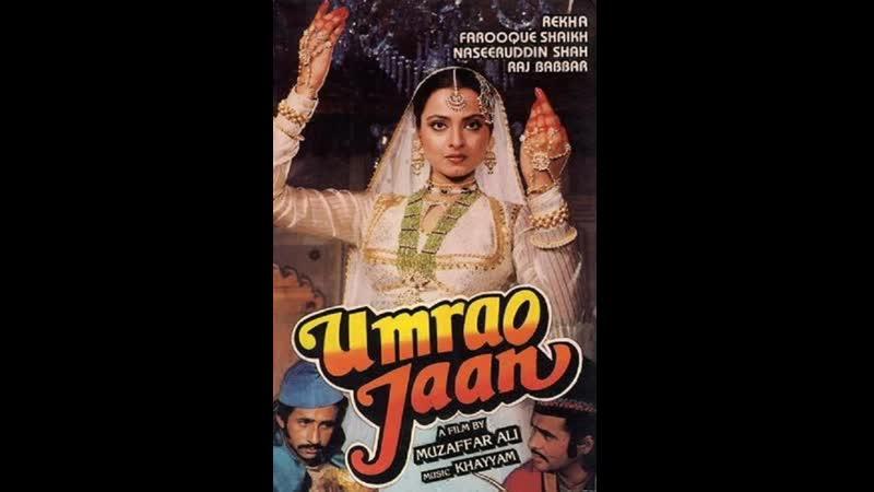 Дорогая Умрао Umrao Jaan 1981 Рекха в главной роли