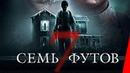 СЕМЬ ФУТОВ (2012) ужасы, понедельник, лучшедома, фильмы, выбор, кино, приколы, топ, кинопоиск