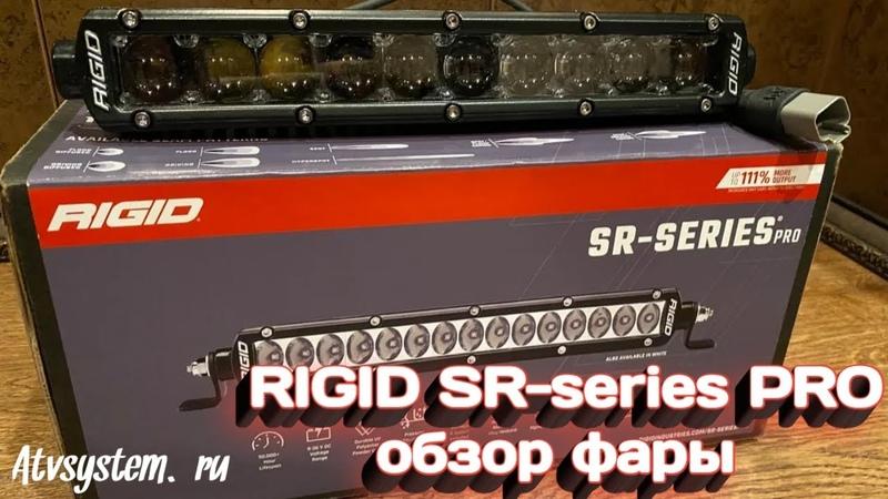 LED Балка RIGID SR series PRO 10 Обзор фары