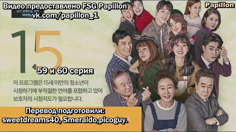 Papillon Второго шанса нет No Second Chance 59 и 60 72 рус саб