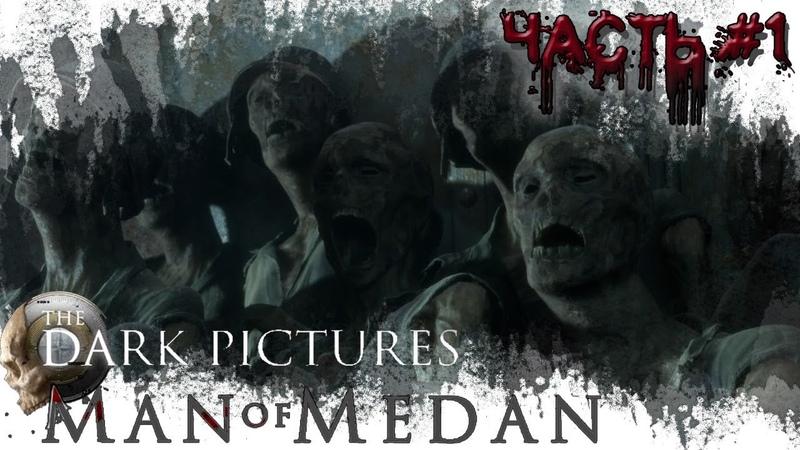 ►УЖАСНЫЕ СЕКРЕТЫ КОРАБЛЯ ►The Dark Pictures MAN of MEDAN Прохождение игры на русском часть 1