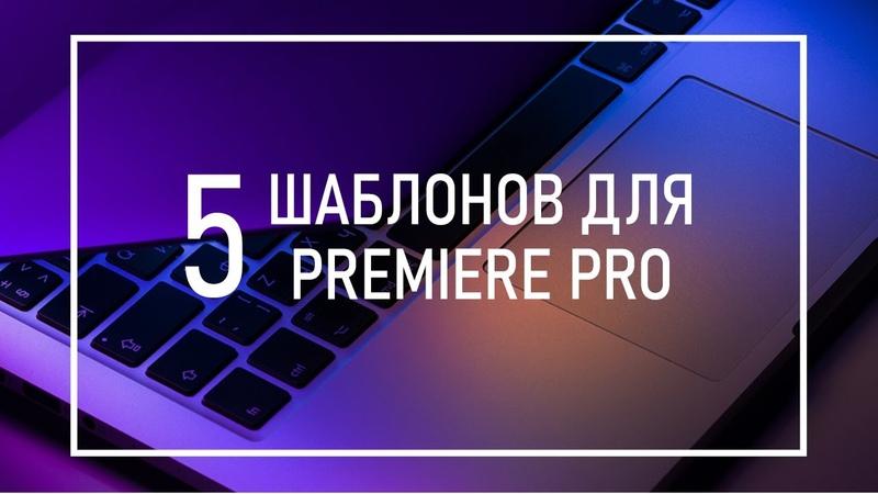 5 Крутых Шаблонов Для Монтажа в Premiere Pro Эффекты Motion Graphics Templates