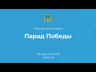 Парад Победы в Ульяновске