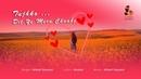Tujhko Dil Ye Mera Chaahe | Romantic Track | Songs Basket | Altaaf Sayyed | Anand