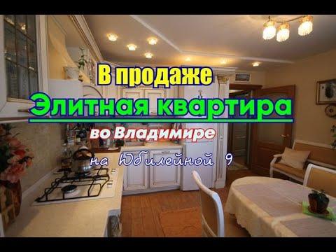 Продаётся элитная квартира во Владимире с индивидуальной планировкой на Юбилейной д 9
