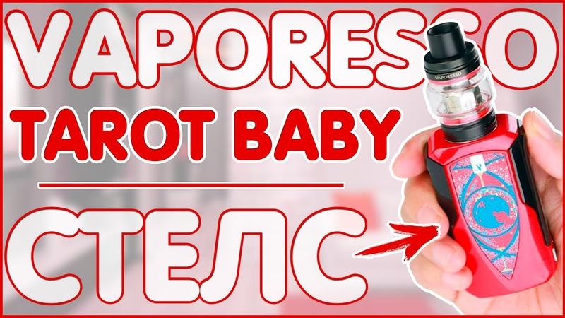 Vaporesso Tarot Baby | 85W | КОМПАКТНЫЙ СТЕЛС ДЕВАЙС 👻👻👻