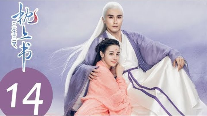 Three Lives, Three Worlds: The Pillow Book / 三生三世枕上书 - ep 14/56. HD