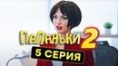 Папаньки 2 СЕЗОН 5 серия Все серии подряд ЛУЧШАЯ КОМЕДИЯ 2020 😂