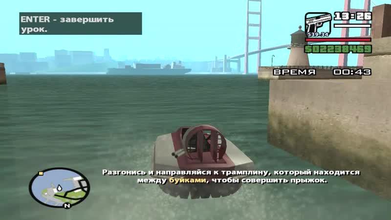 GTA San Andreas - Морская школа 4 Прыжки в длину