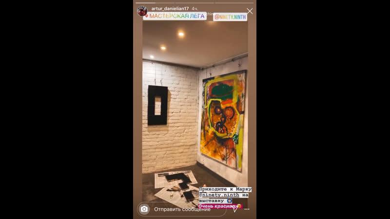 Артур Даниелян | Пришлашение на выставку Марка Кондратюка (Инстаграм от 31.07.2020)
