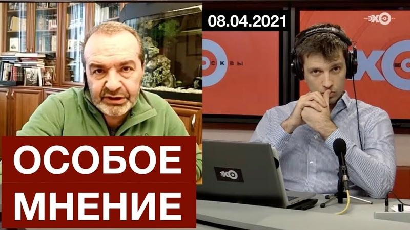 Шендерович Особое мнение 08 04 21