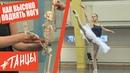 Как высоко поднять и держать ногу 2. Методика для новичка и упражнения для продвинутых