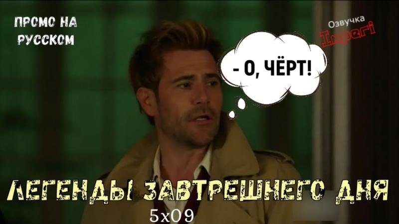 Легенды Завтрашнего Дня 5 сезон 9 серия Legends of Tomorrow 5x09 Русское промо