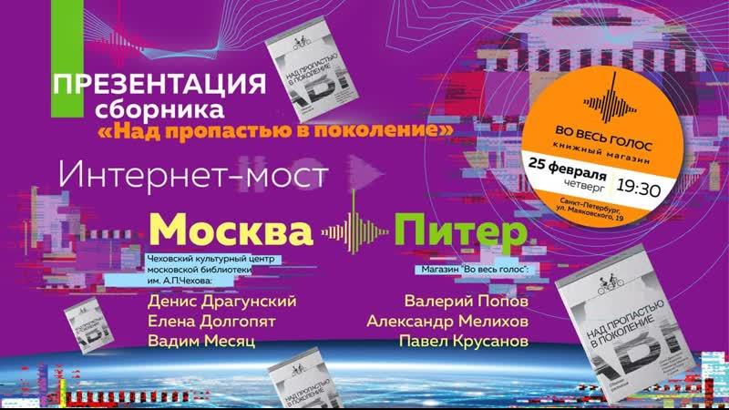 Интернет-мост Москва-Петербург с авторами сборника Над пропастью в поколение